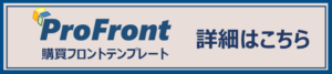 ProFront_SeeDetails