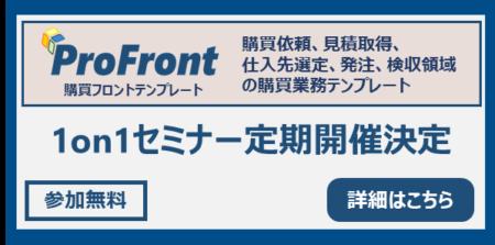 ProFront_Seminar
