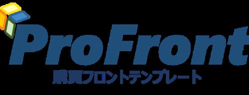 ProFront_タイトル