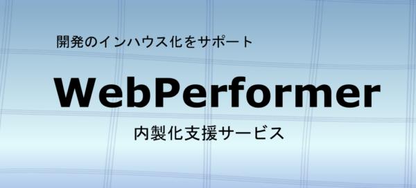 WePerformer_logo2